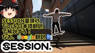 【SESSION】冒頭Tipsを翻訳し解説していきます!【ゆっくり実況】