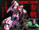 【ガンプラ】気ままにプロジェクト~GBWC2019編【作りたかった】