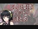 京町セイカの連コイン戦略 Pick5.5【MTG:ELD環境バットリ】