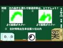 【箱盛】都道府県クイズ生活(119日目)