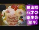 【暗黒三兄弟】横山緑42才の誕生会【前半】