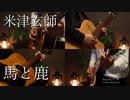 【ギター】米津玄師/馬と鹿 Acoustic Arrange.Ver 【多重録音】