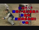 【ゆっくり実況】立志で全スキル習得を初期剣でやったりとかする縛り 甲編【真・三国無双4猛将伝】