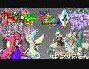 【ポケモンUSM】フラクチ対戦レポート!Ultra Fes Collection Z編【vsクラリス】