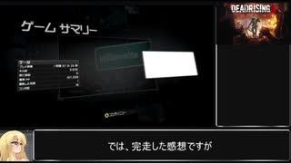【RTA】デッドライジング4 any%_01:54:44