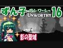 ずん子【Unworthy】ソウルライクで罪集め#16「影の聖域」真エンド編