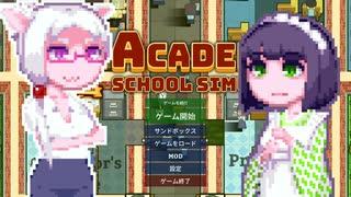 【Academia:SchoolSim】京町ハイスコー6