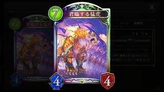 【シャドバ新弾】君臨する猛虎と炎獅子の大将軍の分身の術大ダメージロイヤル【 シャドウバース/ Shadowverse】