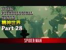 PS4 MARVEL【スパイダーマン】実況 Part 28