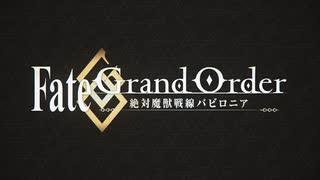 Fate/Grand Order -絶対魔獣戦線バビロニア- CM(第3弾サーヴァントver.)