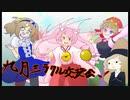 【ポケモンUSM】9月ミラクル交換会! 9月28日