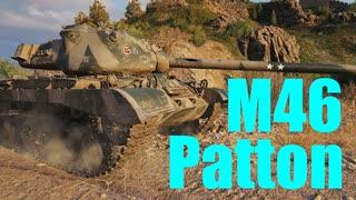【WoT:M46 Patton】ゆっくり実況でおくる戦車戦Part611 byアラモンド