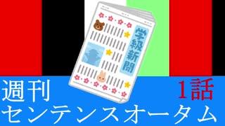 週刊センテンスオータム【1/2】