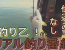 【沖縄の釣り番組】第22回 sacomの「釣り乙!これって釣りでしょ?」~「釣り乙」は仕込みなしのリアル釣り番組~[桜R1/9/26]