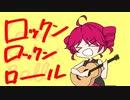 【重音テトオリジナル】ロックンロックンロール / wau【ボカロックンロール投稿祭】