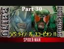 PS4 MARVEL【スパイダーマン】実況 Part 30