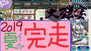 【艦これ】ほっぽ提督、大弾宴に参加する☆パート8【イベント回】