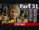 PS4 MARVEL【スパイダーマン】実況 Part 31