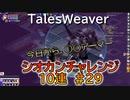 【TW】シオカンチャレンジ10連#29【○○アーマー爆誕】