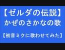 【ゼルダの伝説】かぜのさかなの歌【初音ミク】