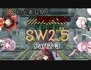 【東方】初心者GMと野蛮PL達のドタバタSW2.5【part2-3】