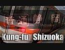 Kung-fu Shizuoka 【東海道線】
