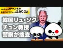 「慰安婦は売春婦、日本は加害者ではない」発言の韓国リュ・ソクチュン教授を警察が捜査開始
