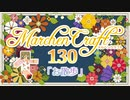 MarchenCraft~メルヘンクラフト~Part.130【Minecraftゆっくり実況】