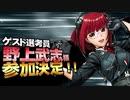 【MMD杯ZERO2】野上武志 様【ゲスト告知】