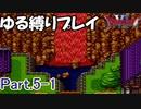 【ゆっくり実況】ドラクエ6 ゆる縛りプレイ Part.5-1