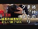 第3話「江ノ電で行く鎌倉市鎌倉駅の朝ごはん」〜独身男のまったりごはん〜