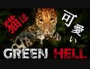 【GreenHell】ネコに懐かれて過ぎて困るって話:#04