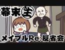 [会員専用]幕末生 メイプルストーリーリベンジ反省会