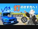 【紲星あかり車載】レヴォと灯のさす方へ! part02 北海道編②