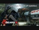 【字幕プレイ動画】血に縛られて - Gears 5 キャンペーン:Part 19