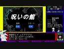 【RTA】呪いの館_1分10秒20(第一話修正版)