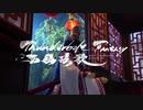 『Thunderbolt Fantasy 西幽玹歌』【キャラクター紹介動画:嘯狂狷】