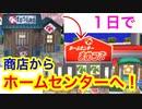 1日で商店をホームセンターに!【とびだせどうぶつの森 amiibo+ 実況】