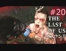 【ゆっくり実況】The Last of Us 最高難易度グラウンド Part20