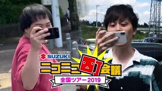 ニコニコカーを「SAで目利き勝負」しながら愛知県町会議2019に届けた男達 part2