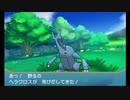 【第69話】ポケモンAS毒贔屓初見実況【のんびり】