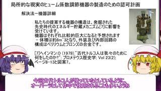 紅魔風SCP紹介 Part33【協力紹介】
