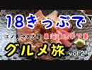青春18きっぷで行く 江ノ島→名古屋 東海道寄り道まったりグルメ旅行 vol.2【清水漁港のマグロ丼】