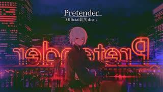 【まふまふ】Pretender -Arrange ver.- 女の子ぽくキー上げ