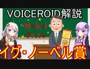【VOICEROID解説】イグノーベル賞
