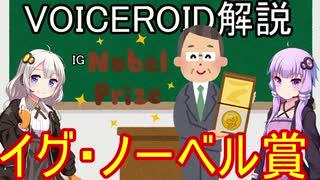 【VOICEROID解説】イグノーベル賞