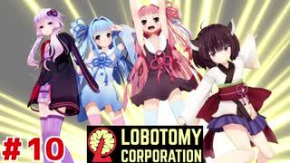 夕暮の試練に挑む茜ちゃんと新生琴葉ロボトミー社#10【Lobotomy Corporation】