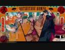 【耐久動画】-Division Rap Battle-+ どついたれ本舗 めっちゃエレガントな口八丁(2分)