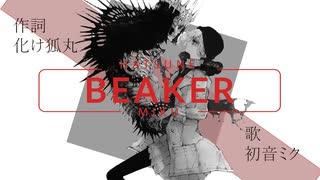 Beaker / 初音ミク