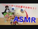 【ASMR】ハンバーガーのお菓子を作ろう!【男性ボイス】